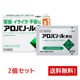 【第2類医薬品】アロパノール顆粒 24包 2個セット 全薬工業