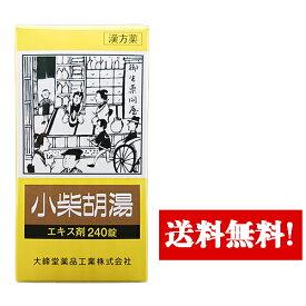 【第2類医薬品】 小柴胡湯(ショウサイコトウ)エキス錠〔大峰〕(240錠)20日分