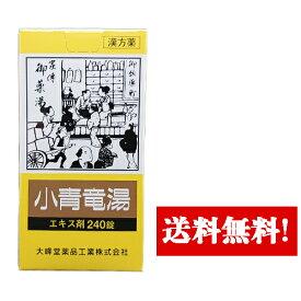 【第2類医薬品】 小青竜湯(ショウセイリュウトウ)エキス錠〔大峰〕(240錠)20日分