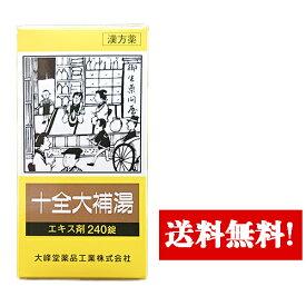 【第2類医薬品】 十全大補湯(ジュウゼンタイホトウ)〔大峰〕(240錠)20日分