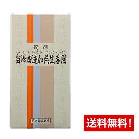 【第2類医薬品】 一元製薬 当帰四逆加呉生姜湯(トウキシギャクカゴショウキョウトウ) 350錠
