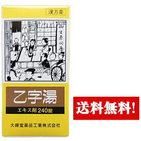 【第2類医薬品】乙字湯(オツジトウ)エキス錠〔大峰〕(240錠)20日分