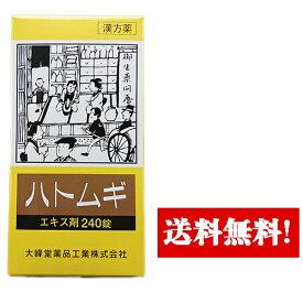 【第3類医薬品】 ハトムギ錠〔大峰〕(240錠)20日分飲んで効く。イボ・肌荒れに