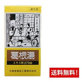 【第2類医薬品】 葛根湯錠(カッコントウジョウ)OM〔大峰〕(270錠)30日分