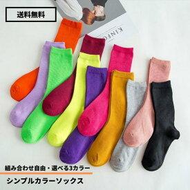 【一部即納あり】 シンプル 無地 カラーソックス レディース 靴下 ソックス くつ下 セット