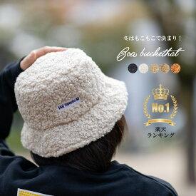 【楽天ランキング1位入賞】冬はもこもこで決まり! タグ×ボアバケットハット