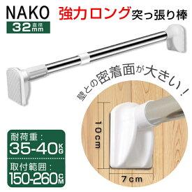 【送料無料】NAKO 強力突っ張り棒 ステンレス 強い負荷 滑り止め 極太 つっぱり棒 クローゼットボール カーテンレール シャワーカーテンロッド(直径32mm(取付範囲150〜260cm突っ張り棒150〜280cm))