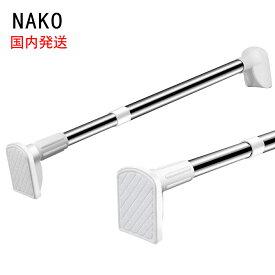 NAKO 強力突っ張り棒 ステンレス 強い負荷 滑り止め 極太 つっぱり棒 クローゼットボール カーテンレール シャワーカーテンロッド (直径32mm(取付寸法150〜280cm))