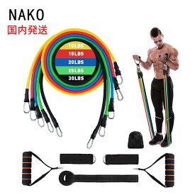 NAKO トレーニングチューブ フィットネスチューブ 5レベル負荷 強度別5本セット エクササイズバンド 筋トレ ヨガ ストレッチ