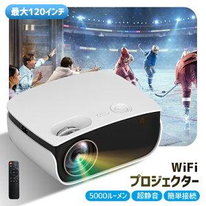 【P10倍】 プロジェクター 小型 スマホ WiFi対応 大画面 HI-FI音質 5000LM 1080P ワイヤレス ホームシアター DLP ホームプロジェクター ワイヤレス Android OS搭載 家庭用 ±15度台形補正 WiFi HDMI 3D映像対