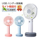 【楽天1位獲得】USB扇風機 ハンディ ファン 強力 扇風機 卓上型 LEDライト付き 手持ち 扇風機 ミニ扇風機 携帯扇風機 …