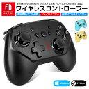 Nintendo Switch/Switch Lite ワイヤレスコントローラー Switch Pro コントローラー プロコン 無線 任天堂 スイッチ ゲームパッド ゲームコントローラー 6軸 ジャ