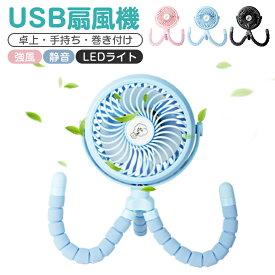【卓上 手持ち 巻き付け】多機能USB扇風機 3脚 扇風機 静音 強力 手持ち ミニ扇風機 USB ハンディファン ベビーカー おしゃれ 超強風 自然風 USB給電 電池内蔵 スタンド機能 3WAY LEDライト 3段階調整可能 暑さ対策 送料無料
