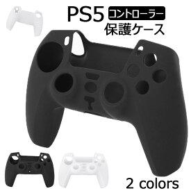 PlayStation5 保護カバー シリコンカバー コントローラー用 ps5用 プレイステーション5 ps5 周辺機器 PS5 アクセサリー 高品質 PS5コントローラー カバー 保護ケース ソフト 手触り良い 保護カバー 耐衝撃 簡単装着 送料無料 父の日ギフト