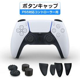 楽天ランキング8位獲得【8in1】PS5 コントローラー ボタンキャップ 8個 PS5用 ボタン保護キャップ 滑り止め R/L/ZR/ZLトリガー用ケース PlayStation5 コントローラー用 ブラック 送料無料