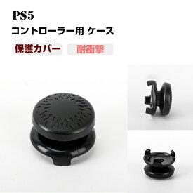 予約販売 PS5用 コントローラー用 ケース プレイステーション5 快適操作 保護カバー PlayStation5 装着簡単 高品質 PS5 コントローラープロテクトカバー 人間工学設計 耐衝撃 送料無料