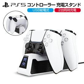 【2in1】PS5用 コントローラー充電スタンド USB給電式 プレイステーション5 用 充電 スタンド PS5 充電器 コントローラー 2台同時充電可能 PS5 コントローラー用 PS5 周辺機器 コントローラー 充電 スタンド 送料無料 プレゼント
