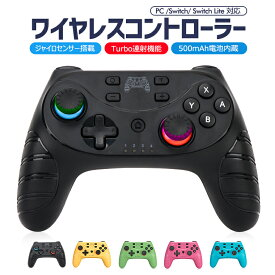【全品ポイント10倍】【選べる6色】任天堂 Nintendo Switch Pro コントローラー Nintendo Switch ワイヤレス コントローラー スイッチ Switch Lite コントローラー 無線 Bluetooth ゲーム Turbo連射機能 送料無料