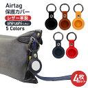 【2枚セット】Airtag保護カバー アップル 保護ケース スキンカバー Airtagケース 超薄い レザー 革 紛失防止 カラビナ…