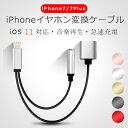 【最新 iOS 10.3.3 対応可】iPhone7 iPhone7 Plus イヤホン 変換ケーブル 3.5mm イヤホンジャッ 充電 変換ケーブル イ…