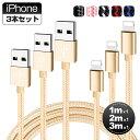 【お得な3本セット】iPhone 充電 ケーブル 1m+2m+3m iPhone 11 iPhone 11 Pro USBケーブル iPhone XS XR X 充電コード…