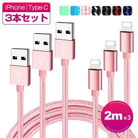 【2m×3本セット】iPhone 11 iPhone 11 Pro 充電ケーブル Type-C USB ケーブル iPhone XSXR iPhone 8 7 Plus 6s iPad Xperia AQUOS Galaxy HUAWEI 充電器 超高耐久 強化ナイロン 純正より良い品質 送料無料 ギフト