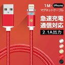 iPhone USB マグネット 充電ケーブル 2.4A アイフォン マグネット式ケーブル アップル iPhone7 iPhone7 Plus iPhone6 …