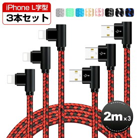 2m×3本セット iPhone USBケーブル L字型 iPhone 11 Pro iPhone 11 XS XR XS Max 充電ケーブル iPhone X 8 8 Plus 7 7 Plus iPad Pro Air mini 充電器 アイフォン ケーブル データ通信可 抜き差し簡単 断線防止 2A 送料無料 父の日ギフト