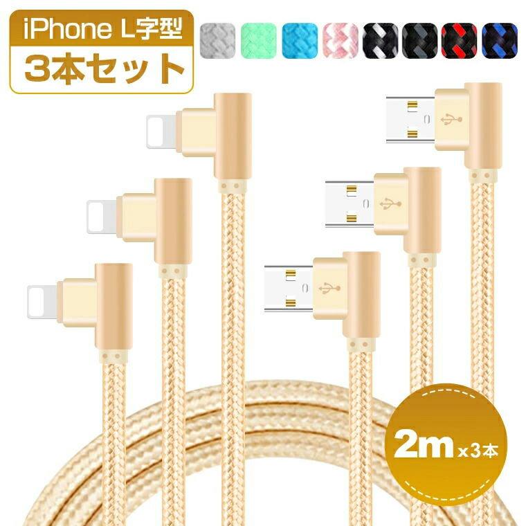【2m×3本セット】iPhone XS XR XS Max USBケーブル L字型コネクタ 2A iPhone X 8 8 Plus 7 7 Plus iPad Pro Air mini USB 充電ケーブル アイフォン 充電器 データ通信可 抜き差し簡単 断線防止 2A 送料無料