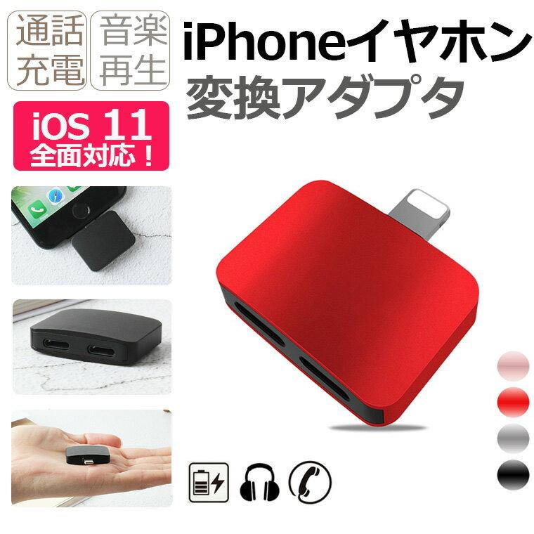 【iOS 11に対応可】2ポート付き iPhone イヤホン 変換 アダプタ イヤホンジャック オーディオ ジャック ヘッドホン インタフェース 変換アダプター Adapter Audio ジャック 充電器 iPhone7/7 Plusなど対応 2A出力 送料無料