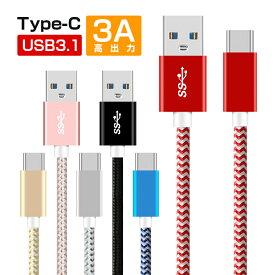 USB3.1 Type-C USB 充電ケーブル 2m Type-C USBケーブル Type-C 充電コード タイプc Galaxy Xperia XZ3 HUAWEI充電器 急速充電 データ転送 強化ナイロン アルミ合金 3A出力 送料無料