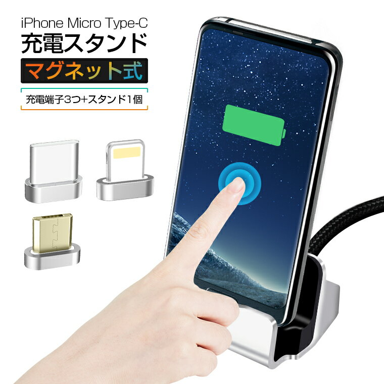 【3つのマグネット端子付き】iPhone Android Type-C 充電スタンド マグネット 3in1 充電 卓上ホルダー スマホ クレードル Xperia XZ3 マグネットケーブル 磁石 着脱式 端子 2.1A出力 高速充電 データ転送 送料無料