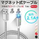 【お得なセット 充電端子2つ+充電ケーブル1本】Micro USB マグネット 充電ケーブル 2.4A Android マグネット ケーブル 1m AQUOS ...