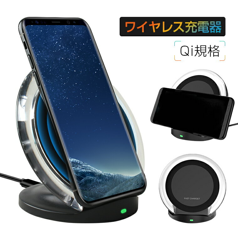 iPhone QI ワイヤレスチャージャー Type-C ワイヤレス充電器 android スマホ 無線充電スタンド Xperia XZ3 HUAWEI Galaxy 充電ホルダー AirPods(第2世代)に対応 Fast Wireless Charger 急速充電 二重コイル 送料無料