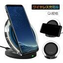 iPhone QI ワイヤレスチャージャー Type-C ワイヤレス充電器 android スマホ 無線充電スタンド Xperia XZ3 HUAWEI Gal…