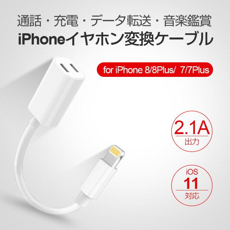 iPhone8 iPhone8 Plus イヤホン 充電変換ケーブル 2ポート付き iPhone 7 Plus イヤホン 変換アダプタ アイフォン8 アイフォーン8 Plus 充電ケーブル オーディオ インタフェース ジャック イヤホン ヘッドホン データ転送 iOS 11に対応 送料無料
