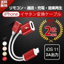 【楽天ランキング2位獲得】iOS 11全面対応 iPhoneX イヤホン変換ケーブル iPhone 8/8 Plus 変換 充電ケーブル iPhone7/7 P...