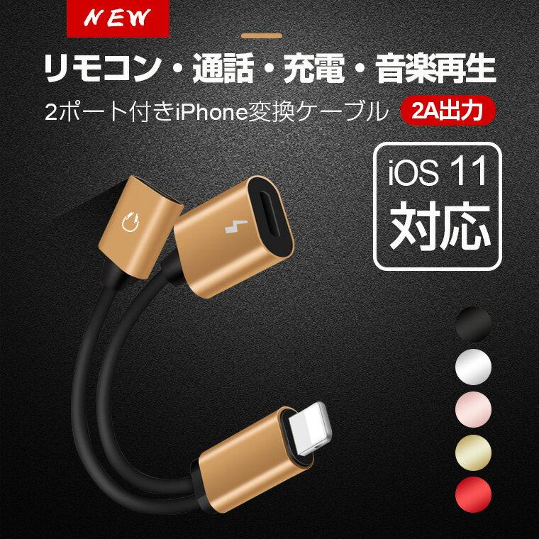iPhone 8 イヤホン変換ケーブル iOS 11にも対応可 iPhone 8 Plus イヤホンジャック ケーブル iPhone7 Plus ヘッドホン 変換 充電 アダプタ iPhone7 オーディオ ジャック インタフェース 送料無料