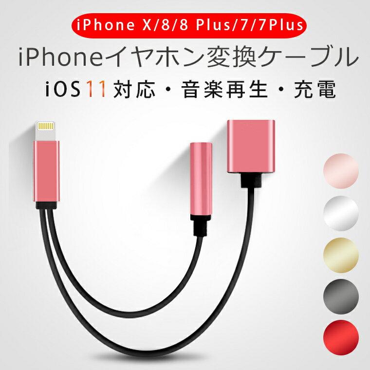 【2ポート付き iPhone イヤホン変換ケーブル】iPhone 8 イヤホン 変換ケーブル iPhone 8 Plus 変換アダプタ アイフォーン8 イヤホン変換ケーブル 充電ケーブル 3.5mm イヤホンジャック 音楽 充電 同時 オーディオジャック 送料無料