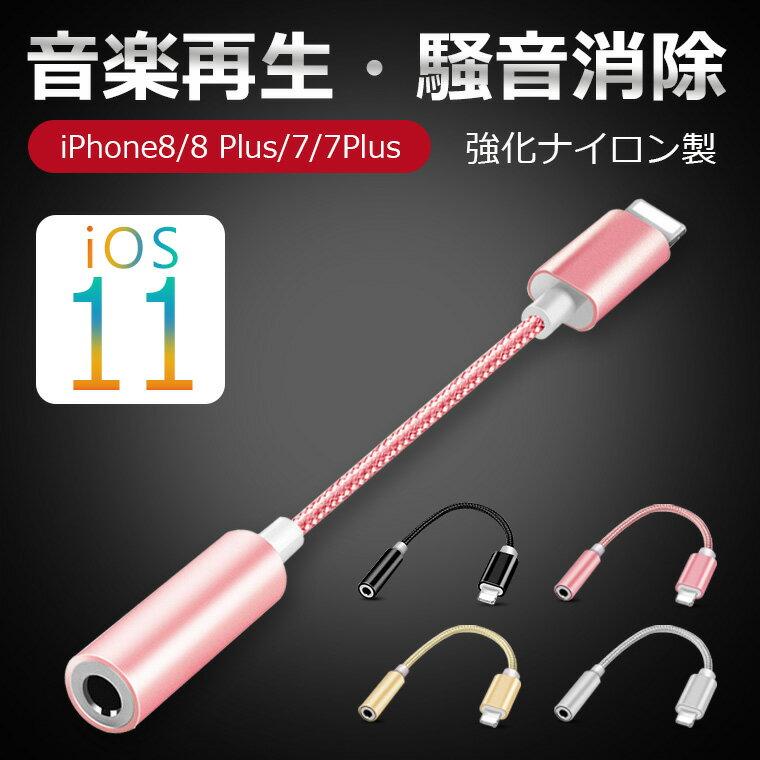 【最新 iOS 11 対応可】iPhone8 Plus イヤホン 変換ケーブル iPhone 8 イヤホン 変換アダプタ アイフォン7 プラス オーディオ ジャック 3.5mm変換 イヤホンジャック ヘッドホン変換ケーブル コネクタ 通話不可 送料無料