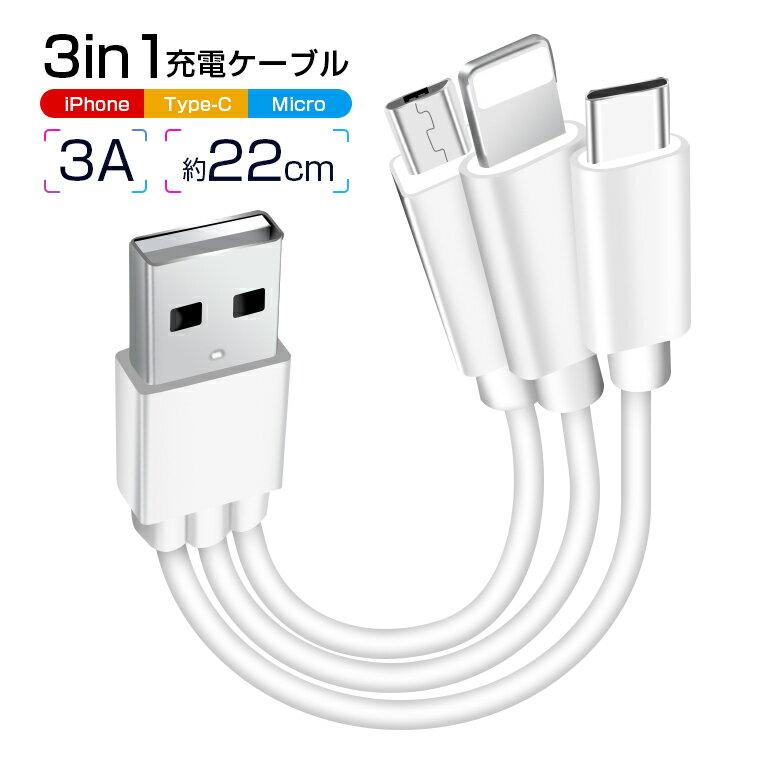 3in1 充電ケーブル iPhone USB 充電ケーブル Type-C ケーブル Micro USB 充電器 アイフォン 充電アダプター Xperia XZ3 HUAWEI Galaxy タイプC USBケーブル アンドロイド モバイルバッテリー 携帯用 同時充電可 急速充電 3A高出力 短い TPE素材 約22cm 送料無料