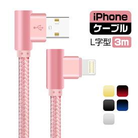 L字型 iPhone ケーブル 3m 充電器 iPhone 充電ケーブル L型 アイフォン USB ケーブル 強化メッシュ ナイロン ケーブル 高速充電 iOS13対応 抜き差し簡単 断線防止 送料無料