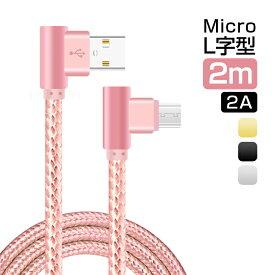 Micro USB L字 充電ケーブル 2m Android ケーブル 2A AQUOS Galaxy Zenfone Xperia 充電器 アンドロイド 充電コード 安全充電 データ転送 ナイロン 断線防止 送料無料 父の日ギフト