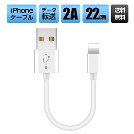 iPhone 11/11 Pro/11 Pro Max USB 充電ケーブル iPhone XS/XR/XS Max ケーブル iPhone X iPhone 8/8 Plus/7/7 Plus/iPad/iPod アイフォン 充電器 コード データ同期 アルミ合金 高耐久TPE 22cm 短い 送料無料