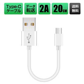 【最安挑戦】Type-C 充電ケーブル 27cm 最大2.0A Xperia XZ3 XZ1 Compact HUAWEI ZenFone USBケーブル Type-C 充電ケーブル タイプC USB充電ケーブル コード ホワイト 持ち運び便利 送料無料