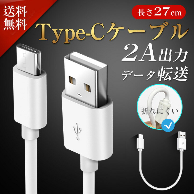 Type-C 充電ケーブル 短い USB Type C ケーブル Galaxy HUAWEI Xperia タイプc USB 充電ケーブル 充電コード 27cm 頑丈 送料無料