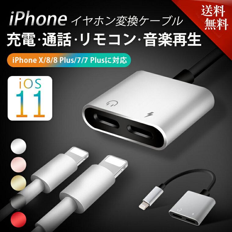 iPhone X イヤホン充電ケーブル iOS 11 対応 iPhone 8 イヤホン 変換ケーブル iPhone 8 Plus 急速充電しながら  アイフォン 7/7 Plus オーディオ イヤホンジャック
