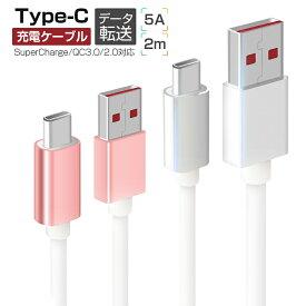 Type-C ケーブル USB Type-C ケーブル 5A対応 タイプC 充電ケーブル 5A急速充電対応 USB タイプC ケーブル Xperia XZ3 iPad Pro 2018 対応 アミル合金+PVE素材 頑丈 安全 断線しにくい 長さ2m 送料無料