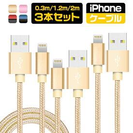 【3本セット】iPhone ケーブル 断線防止 iPhone 充電ケーブル 短い iPhone USB ケーブル iPhone XS iPhone XS Max iPhone XR iPad iOS12対応 ケーブル データ転送 頑丈 0.3m 1.2m 2m 送料無料