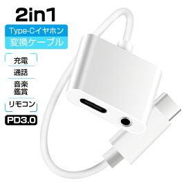 Type-C イヤホン 変換ケーブル 充電しながら 2in1 Type-C イヤホン 変換ケーブル 充電 Type-C USB ケーブル Xperia HUAWEI iPad pro 10.9 変換アダプタ 3A PD 3.0 送料無料 クリスマス ギフト プレゼント